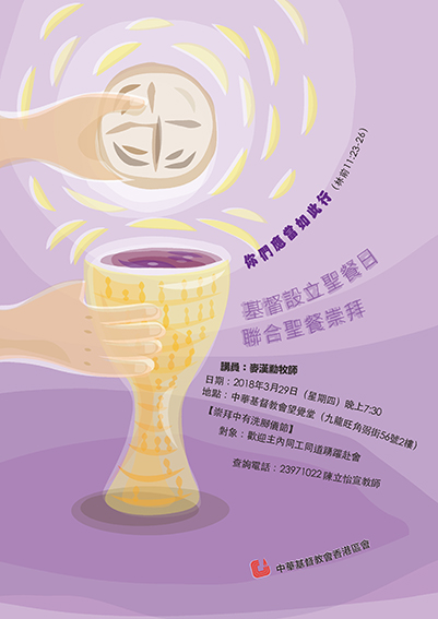 2018基督設立聖餐日聯合聖餐崇