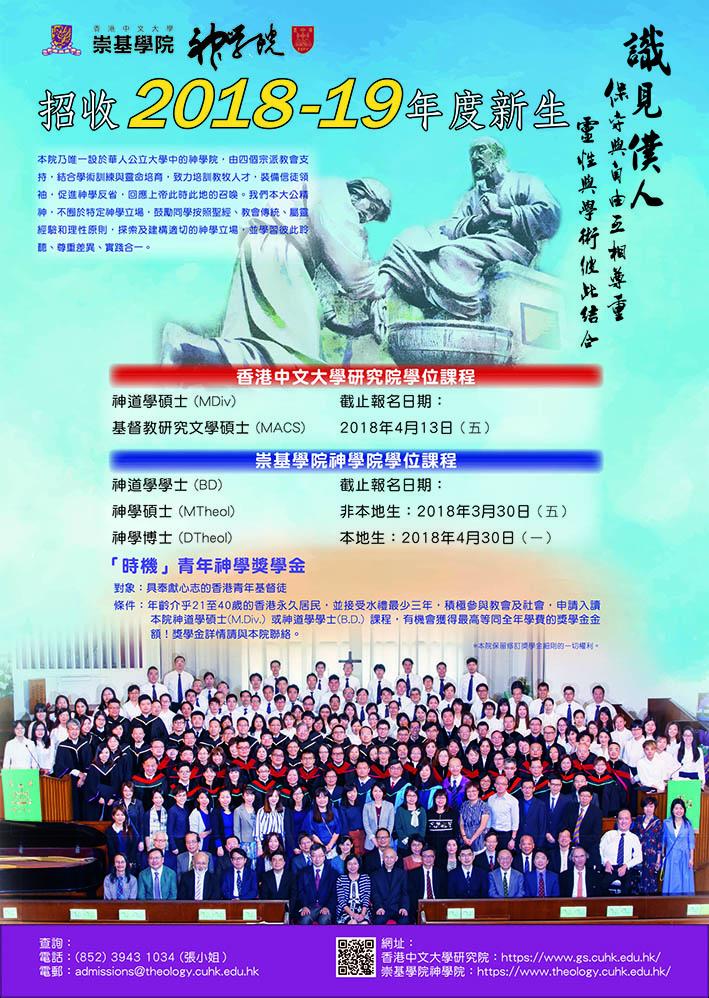 崇基學院神學院招收2018-19年度新生