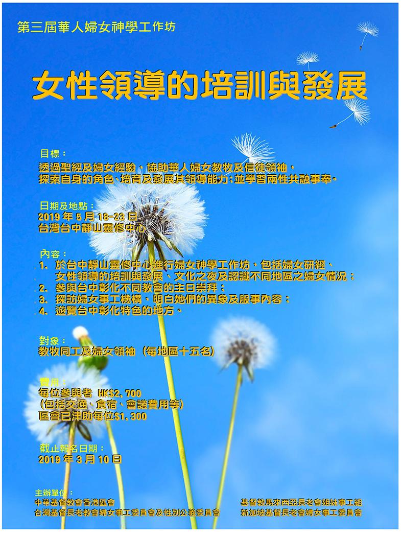 第三屆華人婦女神學工作坊