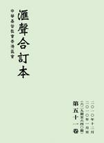 2010匯聲合訂本