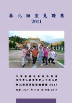 泰北短宣見證集2011