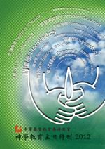 神學教育主日特刊2012